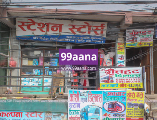 departmental store for sale at kalanki kathmandu