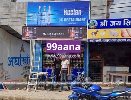 restaurant for sale at lokanthali, Bhaktapur - 2702